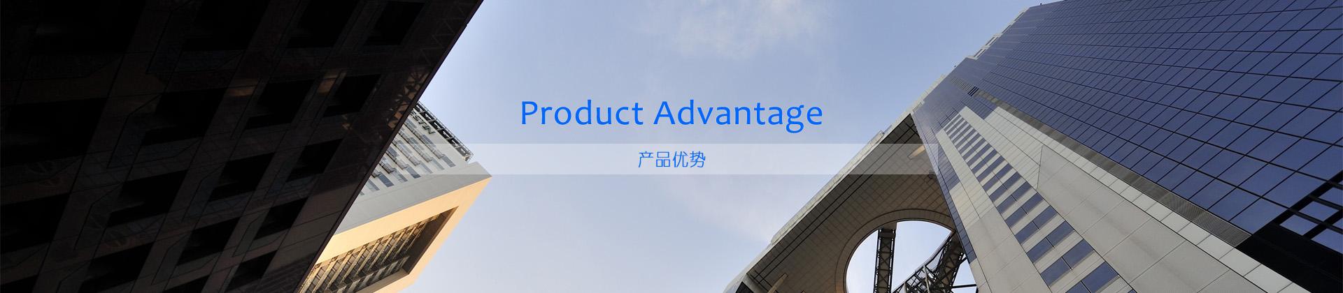 恒安产品优势PRODUCTS