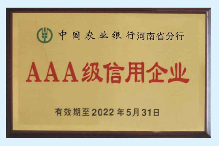 中国农业银行AAA级信用证书