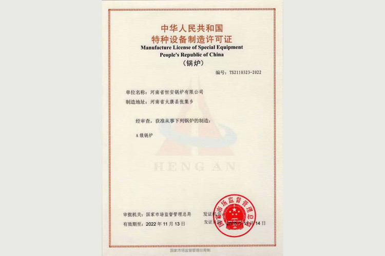 Class A boiler manufacturing license(2022)