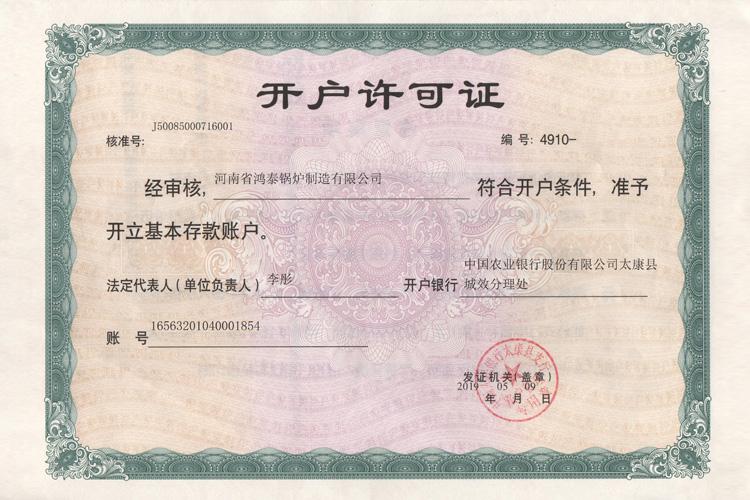 农业银行开户许可证