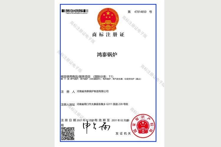 Registered trademark acceptance certificate
