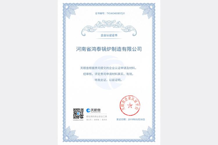 企业认证证书(天眼查)